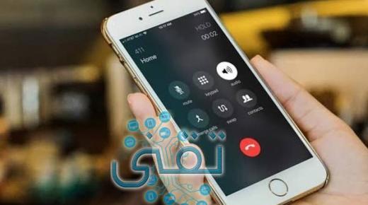 كيفية تسجيل المكالمات على هواتف آيفون
