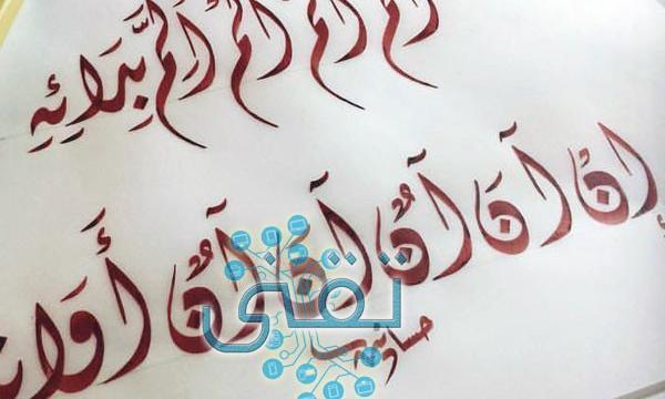 كيفية معرفة الخط العربي من الصورة