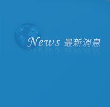高僑自動化科技