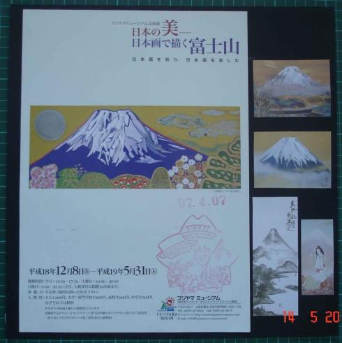 Souvenir of Mt Fuji from Fuji Visitor Center at the 5th Station Mt Fuji Japan