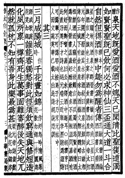 Poetry by Li Po in Chinese