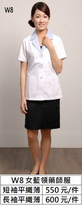 太羅醫護服飾