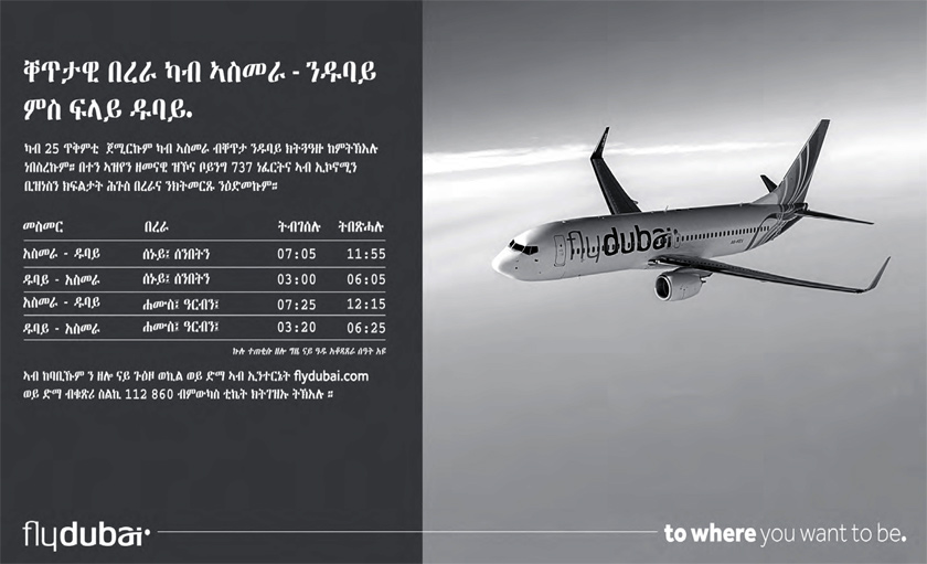 fly-dubai-asmara-ads