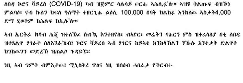 Eritrea COVID-19 public notice -1