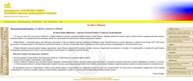 Joujrnal scientifique russe william blake nerac france  - copie