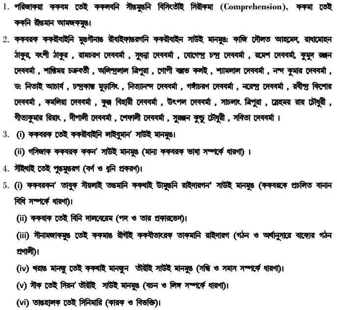 Tripura Primary TET KOKBOROK Syllabus 2019