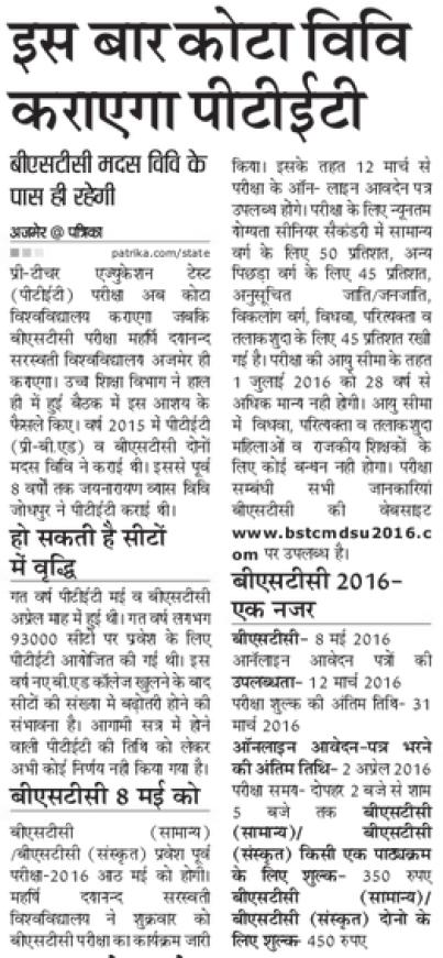 Rajasthan PTET Exam Notification 2016