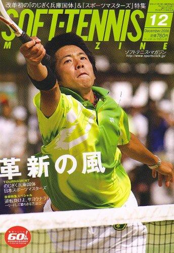ソフトテニス 国民体育大会(国体) 歴代優勝 少年男子