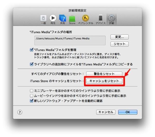 iPhoneでWiFi経由でのiTunes同期に失敗する場合の対処