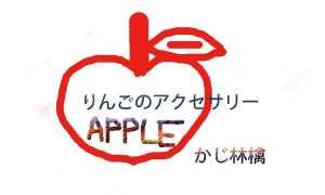 あおもり林檎のアクセサリー