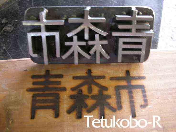 木ハンコ-04