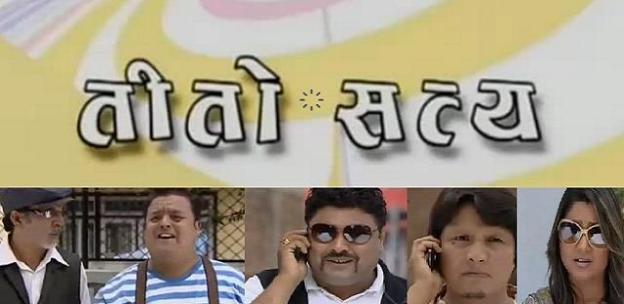 हास्य टेलिशृंखला तितो सत्य – Tito Satya April 17, 2014