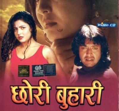 Nepali Movie Chhori Buhari (Full)
