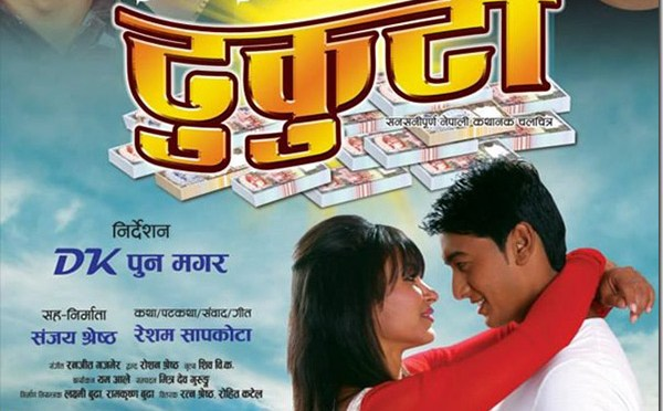 Nepali movie Dhukuti (Full)