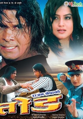Nepali Movie TOD (Full)