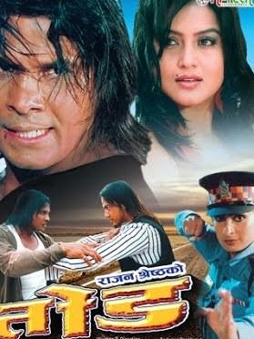 Nepali Movie TOD (Full)