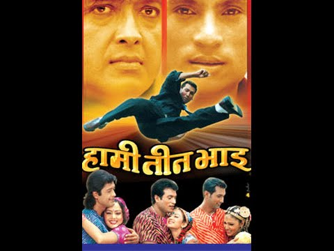 Nepali movie Hami Teen Bhai