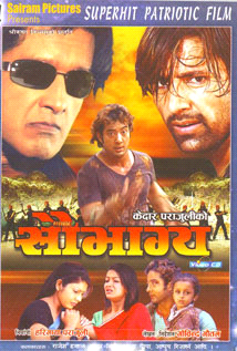 Nepali Movie Saubhagya (2011)