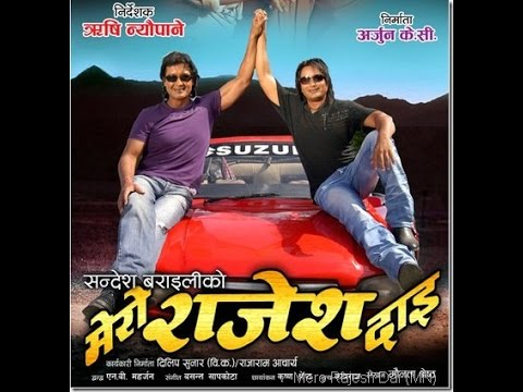 Mero Rajesh Dai – Nepali Movie