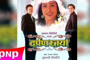 Nepali full movie lav kush - Poke island episode 1