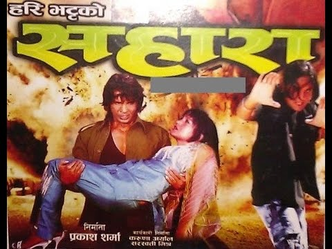 Nepali Full Movie: Sahara
