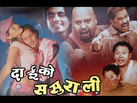 Nepali Movie: Daiko Sasurali
