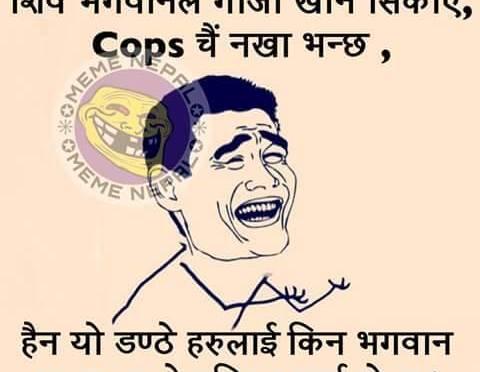 शिव भगवानले गाँजा खान सिकाए, Cops चैं नखा भन्छ !