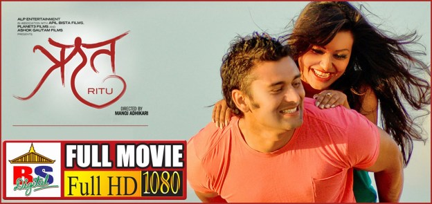 RITU (Full Movie)
