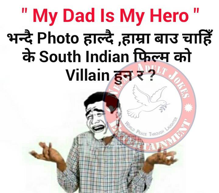 my-dad-is-my-hero