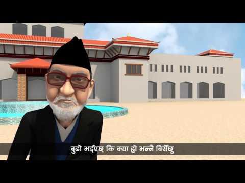 भाकै कुरो! भाग ३: 'सुशिल कोईराला – फरक मत' by Arcofolio
