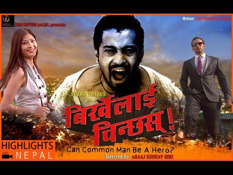 Full Nepali Movie: BIRKHE LAI CHINCHHAS (2014)