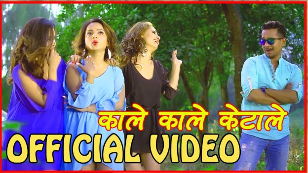 काले काले केटाले – Durga Kharel Ft. Pramod Kharel