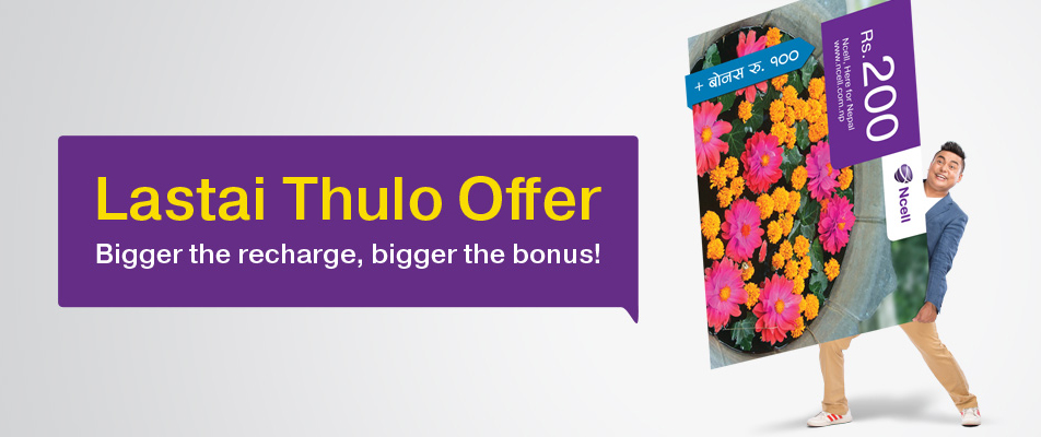 Ncell Offers Attractive Bonus On Recharge Of Rs 200 Or More