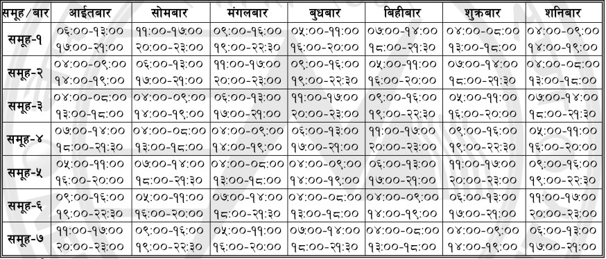 Loadshedding Schedule 2016