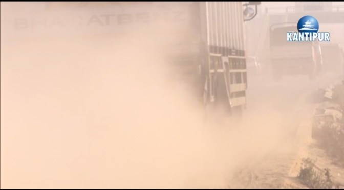 मार्यो धुलोले: मापदण्डभन्दा ५ गुणा बढी वायु प्रदूषण