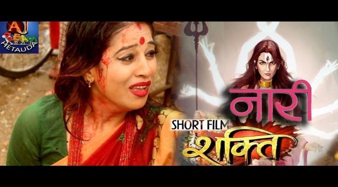 NARI SHAKTI_नारी शक्ति ||NEW NEPALI SHORT FILM||