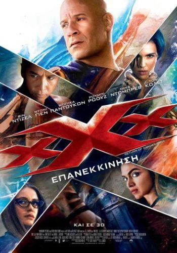 XXX: Επανεκκίνηση