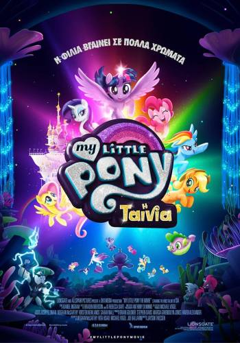 My Little Pony: Η Ταινία (Μεταγλωττισμένο)