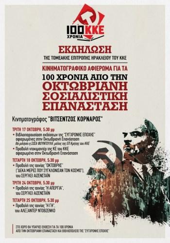 Κινηματογραφικό αφιέρωμα για τα 100 χρόνια από την Οκτωβριανή Σοσιαλιστική Επανάσταση