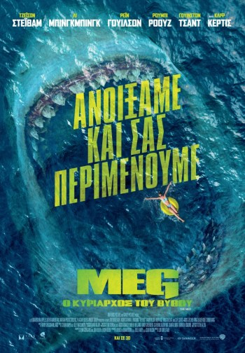 Meg: Ο Κυρίαρχος του Βυθού