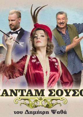 """Θεατρική παράσταση """" Μανταμ Σουσού"""" την Τρίτη 10 , Τετάρτη 11 , Πέμπτη 12 και Παρασκευή 13 Ιουλίου στο θέατρο του Τεχνόπολις"""