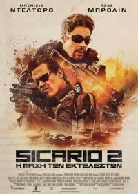 Sicario 2: Η Μάχη των Εκτελεστών