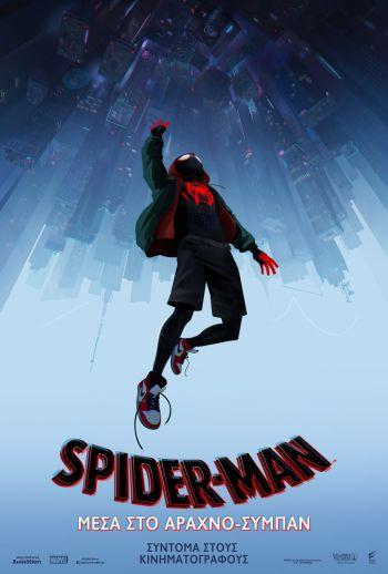 Spider-Man: Μέσα στο Αραχνο-Σύμπαν (Μεταγλωττισμένο & Υποτιτλισμένο)