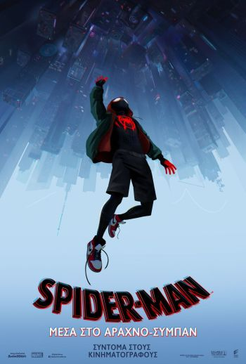 Spider-Man: Μέσα στο Αραχνο-Σύμπαν (Μεταγλωττισμένο)