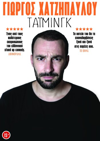 "Stand Up Comedy ""Τάϊμινγκ"" με τον Γιώργο Χατζηπαύλου για 2 παραστάσεις το Σάββατο 2 Μαρτίου στο Cine Studio"