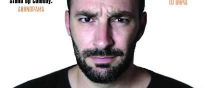 "Stand Up Comedy ""ΤΑΙΜΙΝΓΚ"" με τον Γιώργο Χατζηπαύλου το Σάββατο 2 Μαρτίου στο Cine Studio"