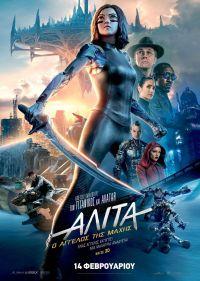 Alita: Ο Άγγελος της Μάχης