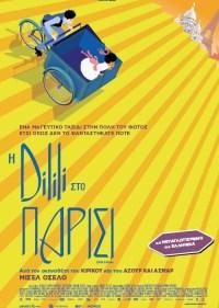 Η Ντιλιλί στο Παρίσι (Μεταγλωττισμένο)