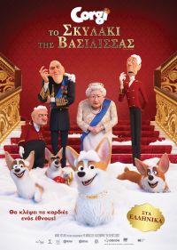 Corgi: Το Σκυλάκι της Βασίλισσας (Μεταγλωττισμένο)