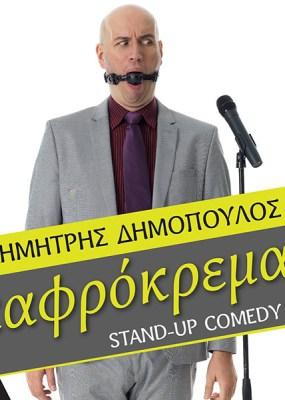 "Stand Up Comedy Δημήτρης Δημόπουλος ""Καφρόκρεμα"" την Παρασκευή 08 Φεβρουαρίου στο Cine Studio"